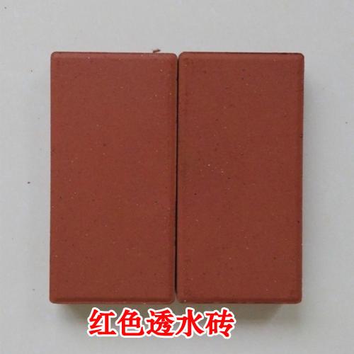 广达红色透水砖