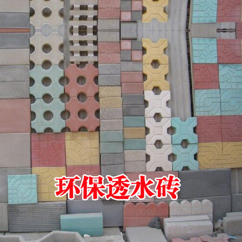 环保节能透水砖