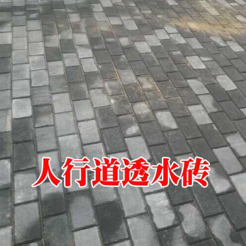 人行道透水砖